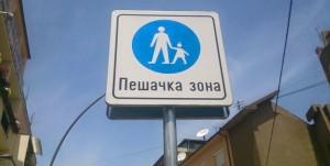 Pešačka zona